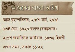 bangla-date-and-time screenshot 3