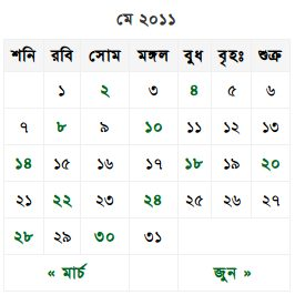 bangla-date-and-time screenshot 5