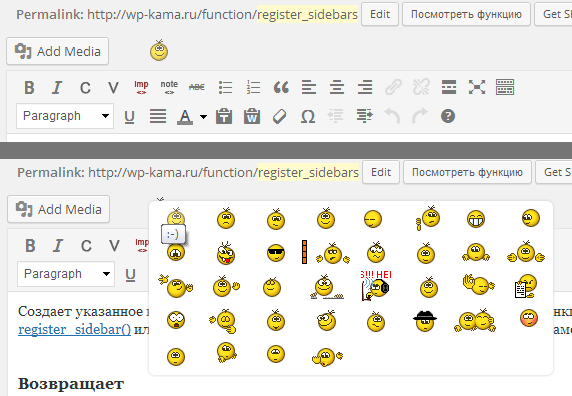 kama-wp-smile screenshot 4