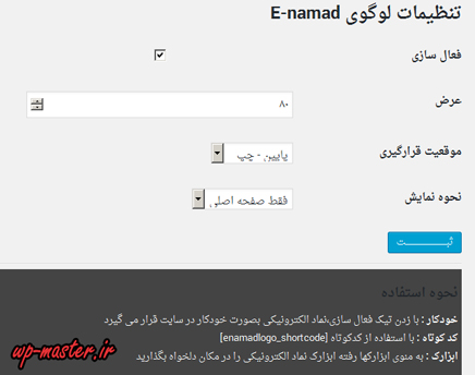 logo-manager-for-enamad screenshot 1