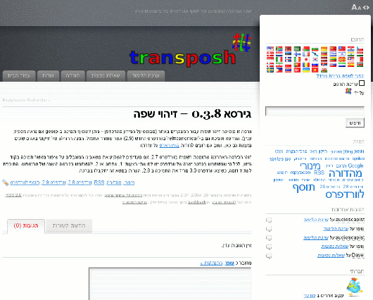 transposh-translation-filter-for-wordpress screenshot 2