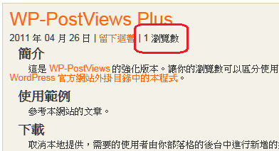 wp-postviews-plus screenshot 1