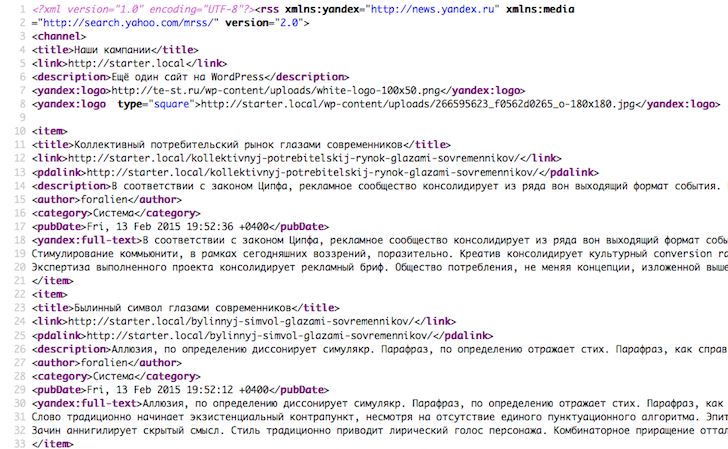 yandexnews-feed-by-teplitsa screenshot 1