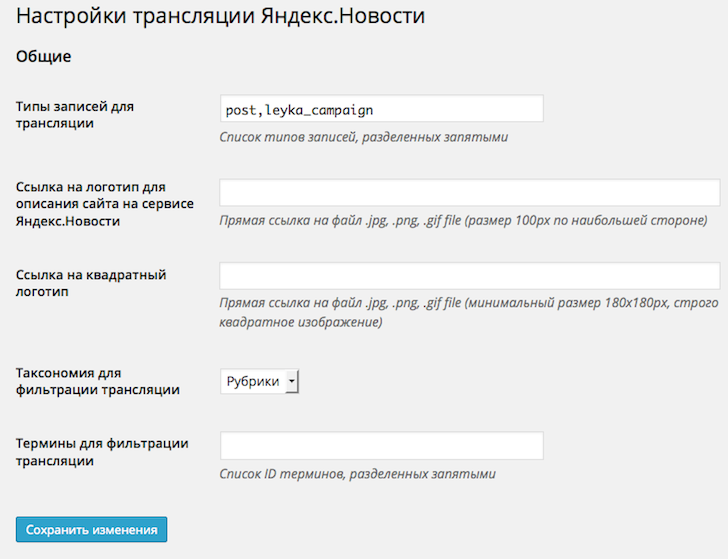 yandexnews-feed-by-teplitsa screenshot 2