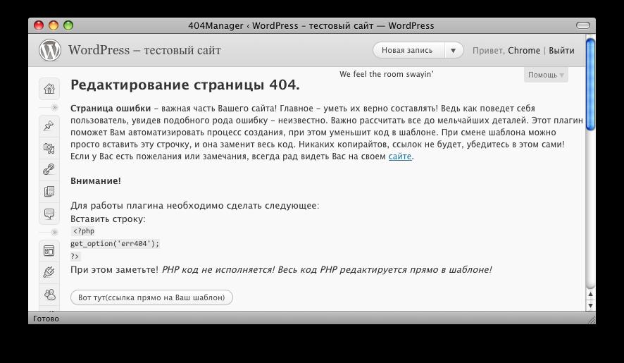 Header. Description in Russian(English i'am add in version 1.1)