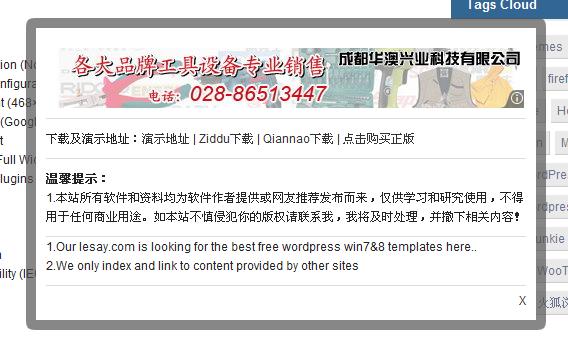screenshot 1 - 图片弹窗和下载弹窗wordpress插件下载-Facebox download