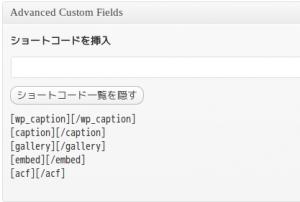 「ACF」で作成したカスタムフィールドに入力したショートコードを動作させて本文に表示させるプラグイン「shortcode for Advanced Custom Fields」の画像|Knowledge Base