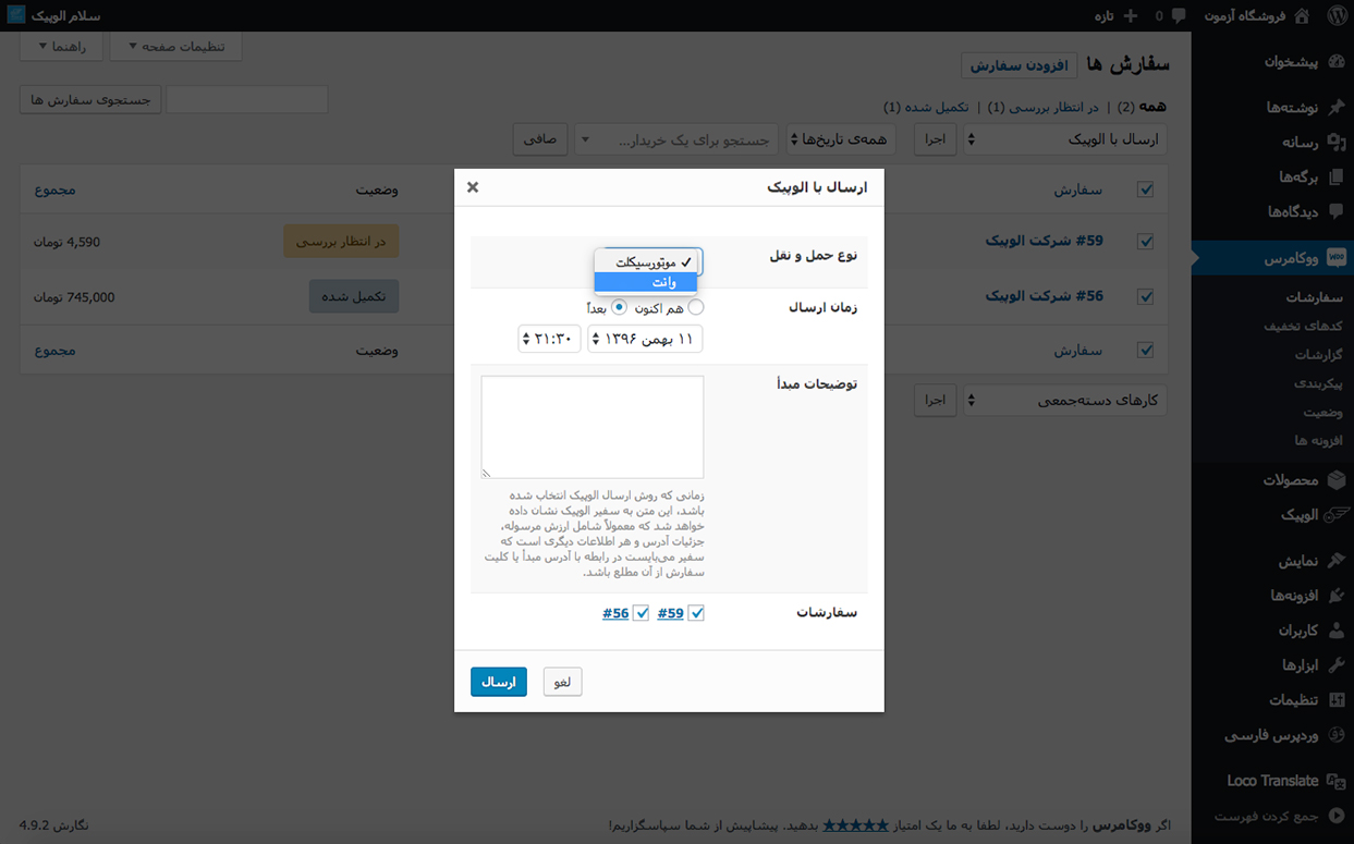 Create Alopeyk order modal is accessible from Woocommerce orders list and edit order pages.