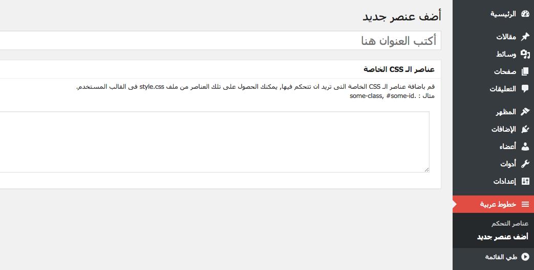 Arabic Webfonts – WordPress plugin | WordPress org