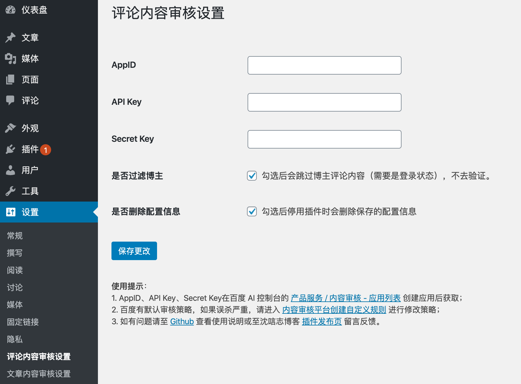 Baidu TextCensor For Comments