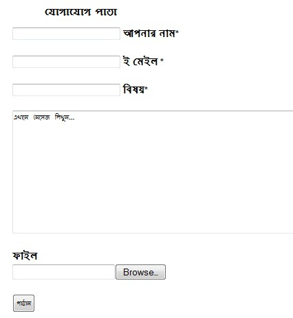 Bangla Contact Form Demo