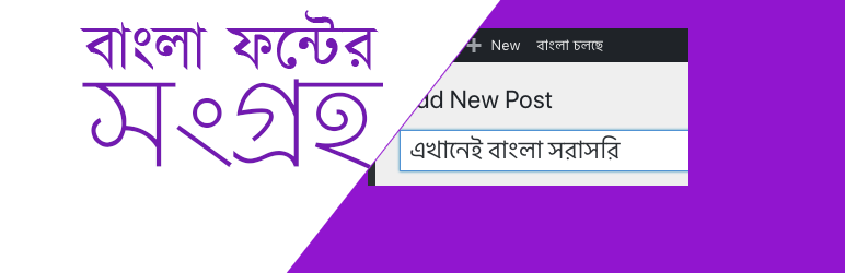 Bangla Fonts Collection