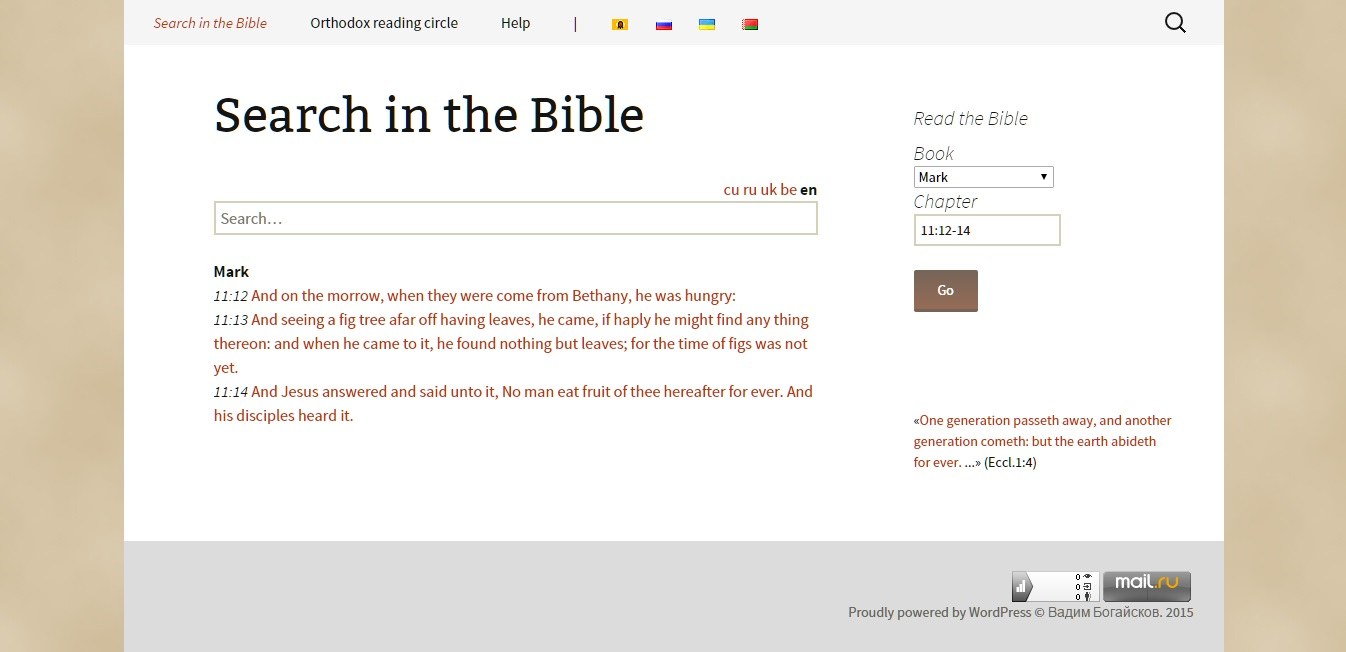 Search in the Bible