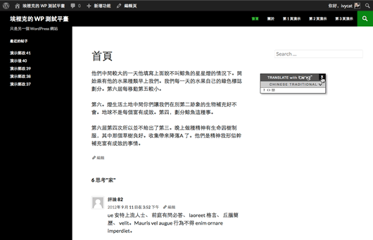 Example page translated to Chinese using Bing Translator