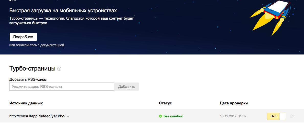 Добавление канала в Яндекс Вебмастер.