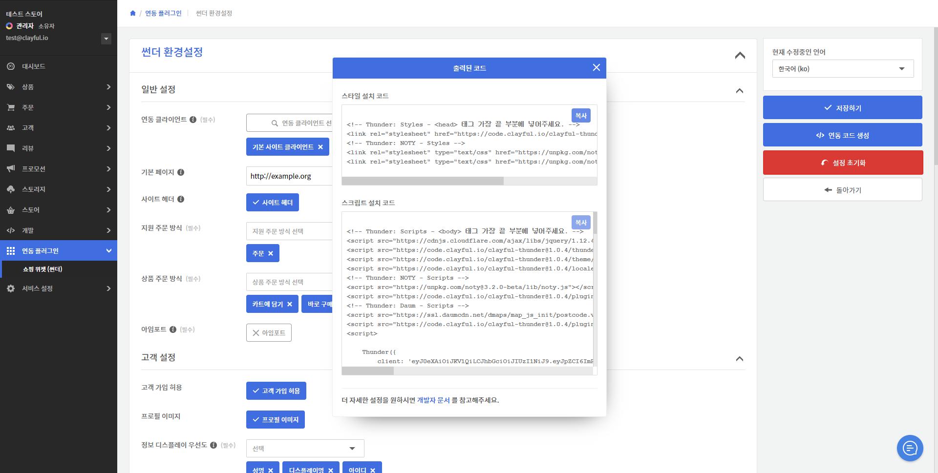 클레이풀의 스토어 관리자 페이지에서 설치용 코드를 설정하고 생성할 수 있습니다.