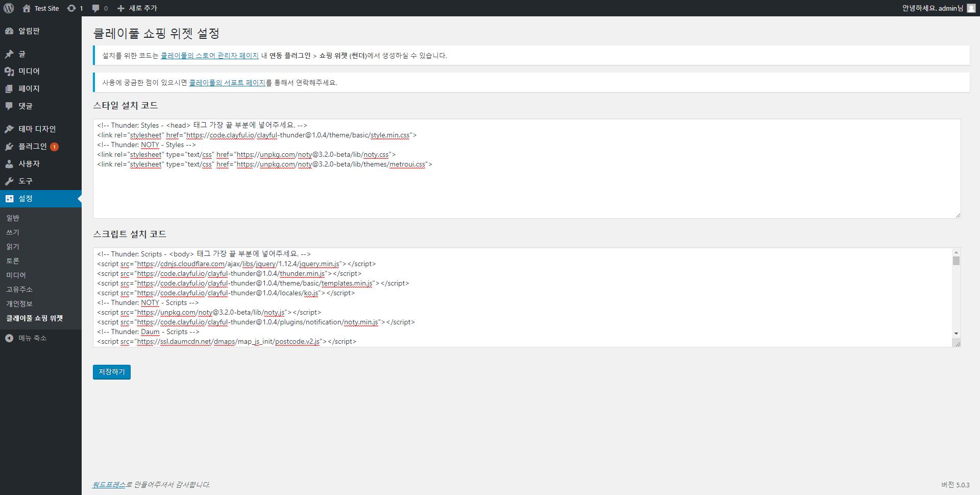 생성된 설치 코드를 워드프레스의 플러그인 설정 페이지에서 설치할 수 있습니다.