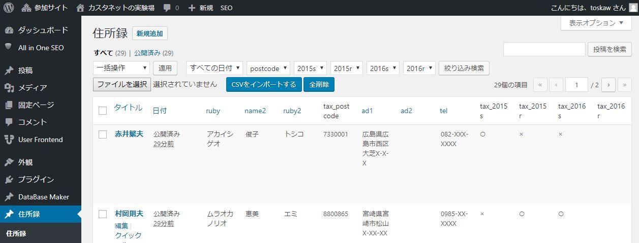 data list in admin menu