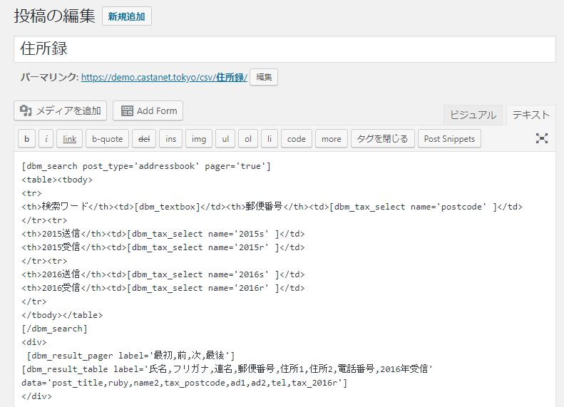 search form editor