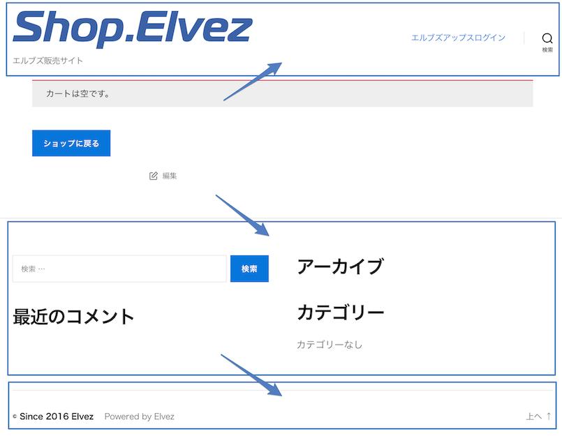 Elvez Hide Site Header & Footer