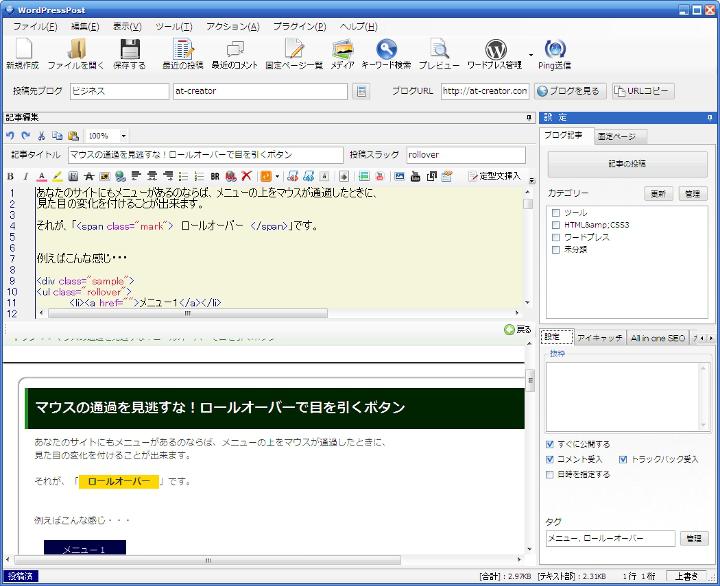 WordPressPost ( windows software )