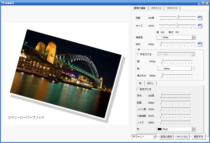 Support to easy edit images.
