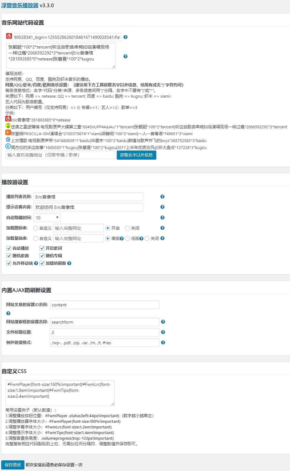 后台效果(中文)