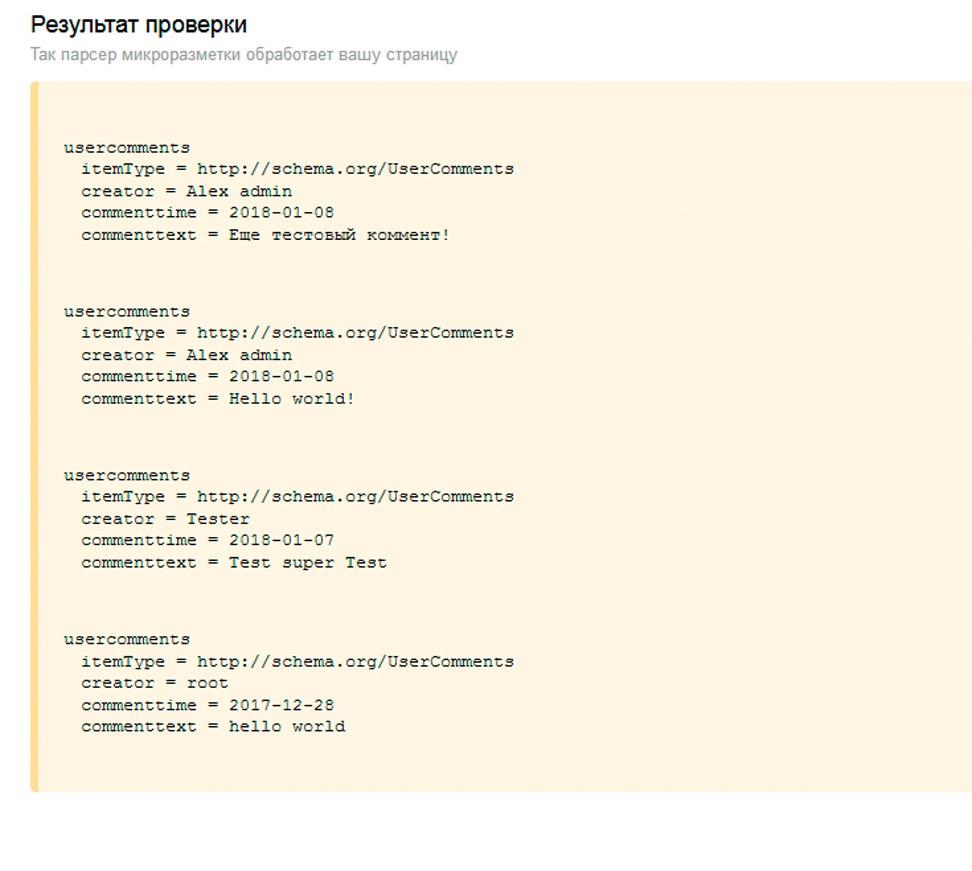 GetRate plugin have a valid micro data schema
