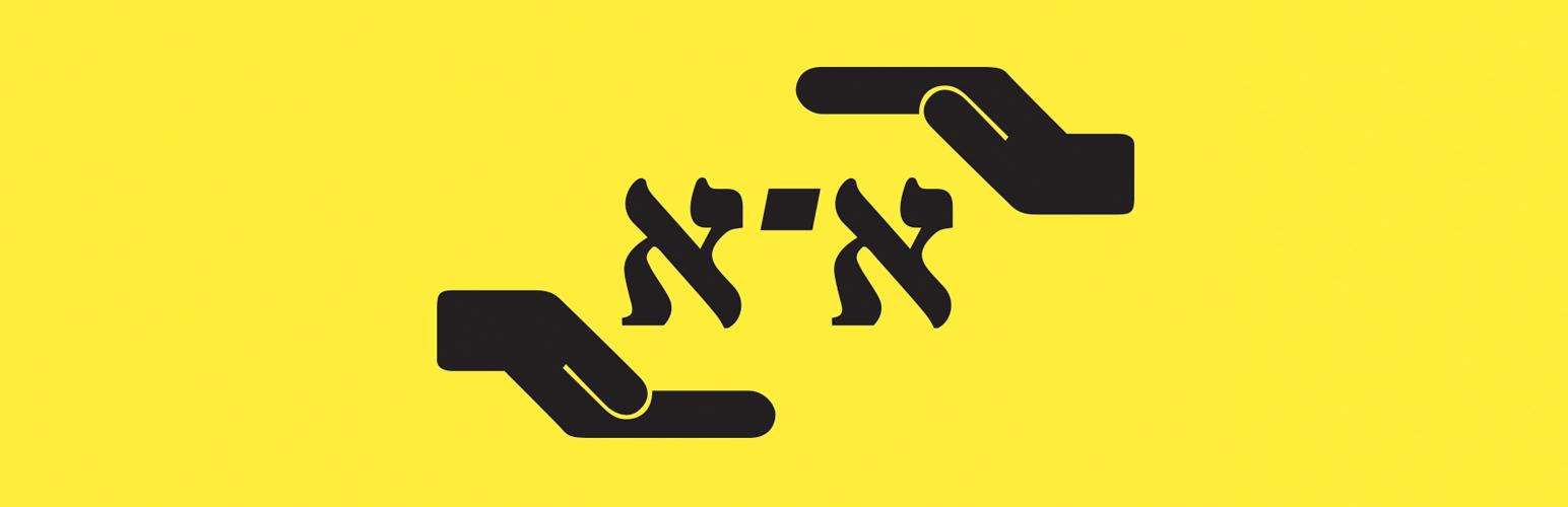 AlefAlefAlef Hebrew Maqaf