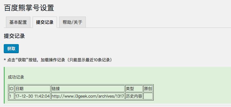 百度熊掌号自动提交链接插件WP BaiduXZH Submit(百度熊掌号)
