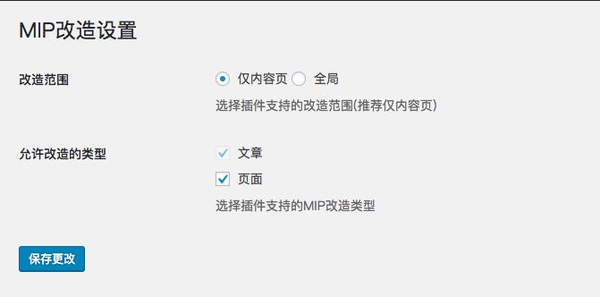 Settings page (插件设置界面)