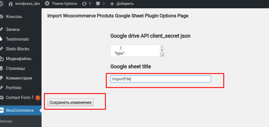 "<p>Then copy the name of the google sheet file to appropriate plugin setting field ""Google sheet title"" and press the submit button.</p>"