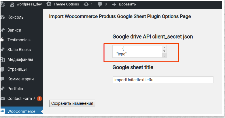 <p>After all, the system will offer you to download the api key json file. Save it on your local machine and then you can close google developer console browser tab. Please copy the client_secret json key that you have received in the previous step to appropriate input in option plugin page. Please find client_email in client_secret json and copy it to your buffer for the next step.</p>
