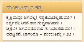 Mankutimmana Kagga widget showing a random poem