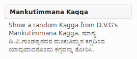 Mankutimmana Kagga in Appearance > Widgets