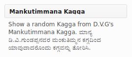 Mankutimmana Kagga in Appearance > Widgets
