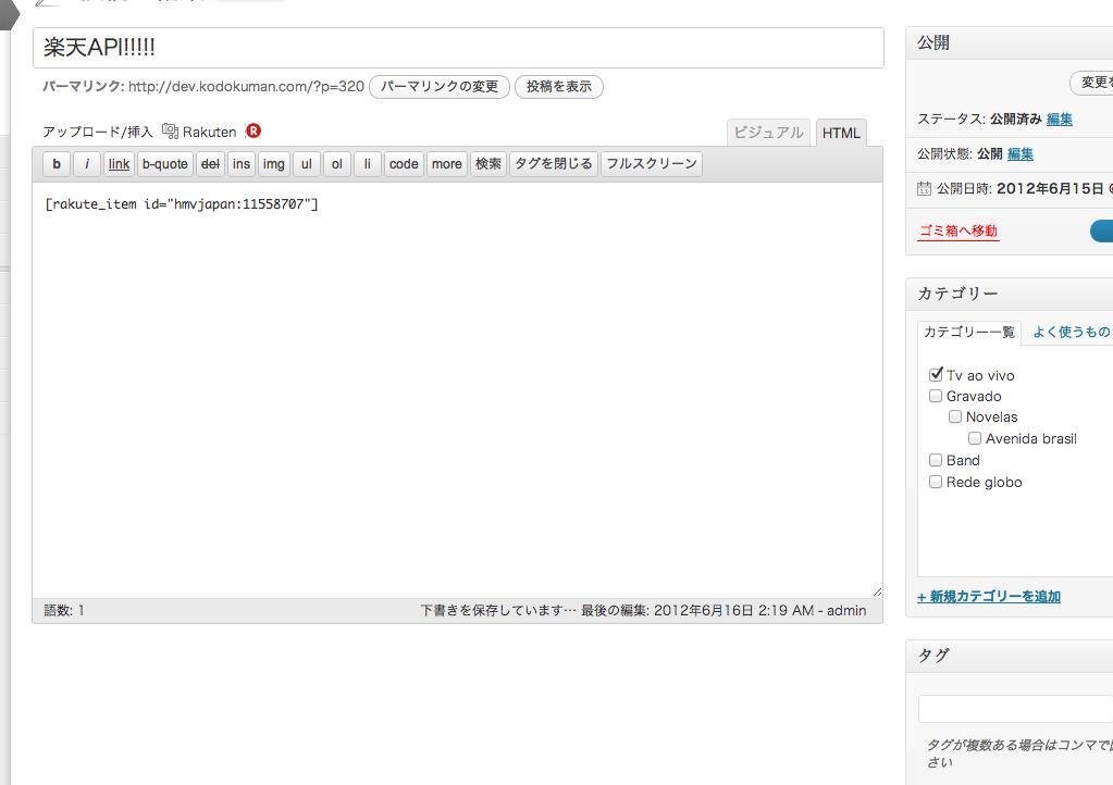 """<p>[メディア追加の画面] アップロード/挿入ボタンから、メディア追加ウィンドウの""""楽天""""タブから開く商品を検索する事が出来ます。</p>"""