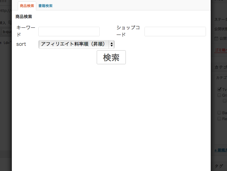 <p>書籍検索や商品検索 screenshot-2.png 検索すると下に商品が表示されます。</p>