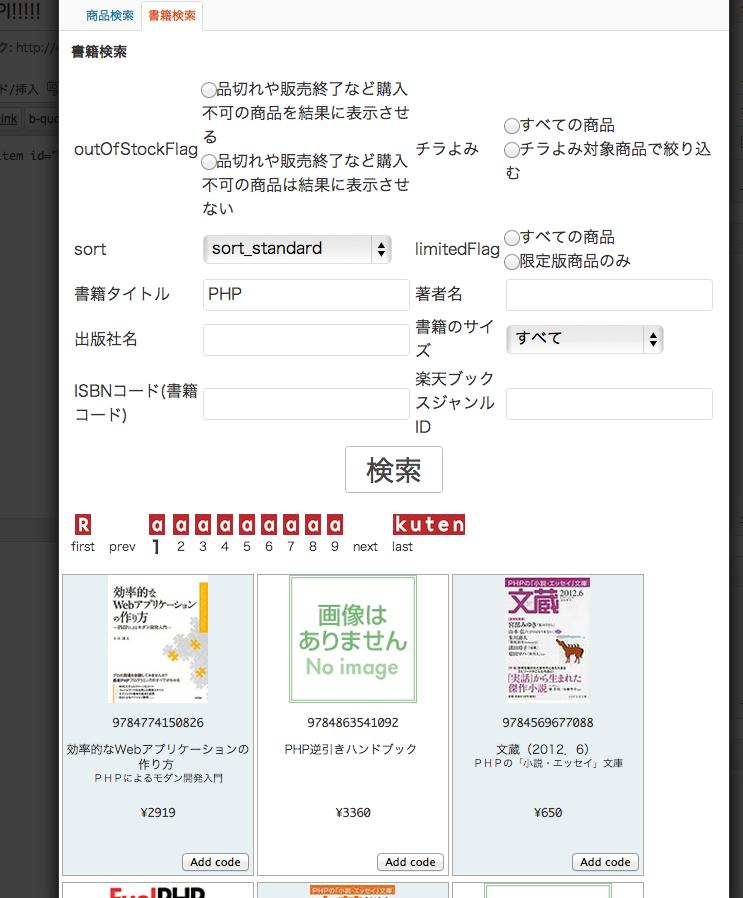 <p>ショートコードが追加された! screenshot-4.png これで、投稿にショートコードが追加されました。 後は、投稿を公開するだけです。</p>