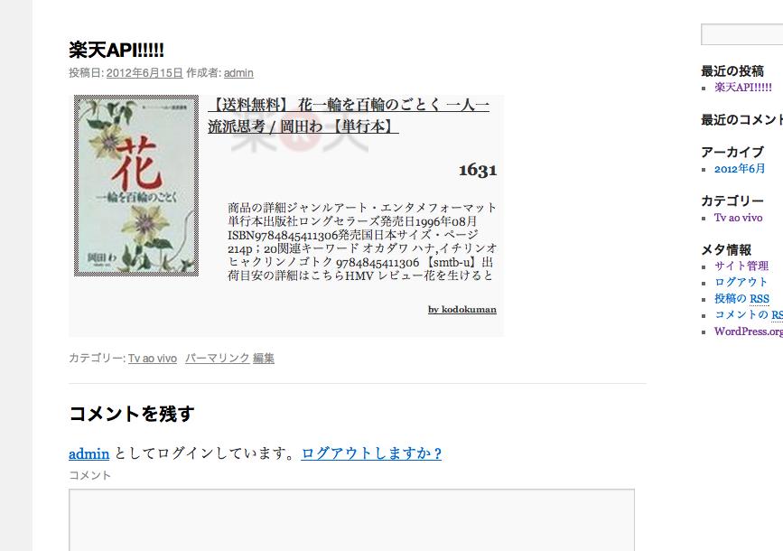 <p>ブログの画面 screenshot-5.png ショートコード付きで、記事を公開すると楽天の商品や本の画像が表示されます。</p>