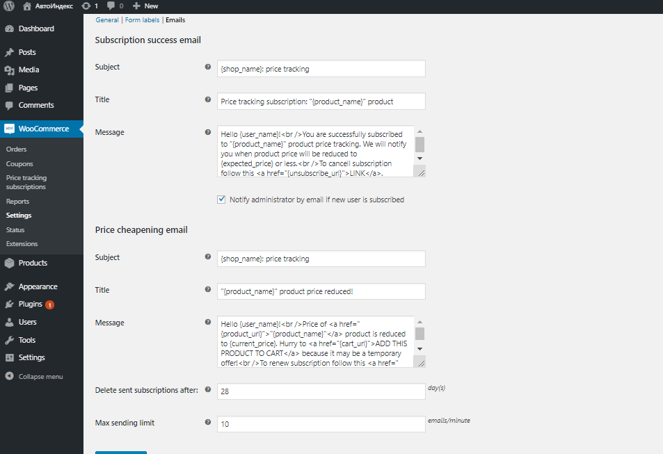 Dashboard Emails configuration settings