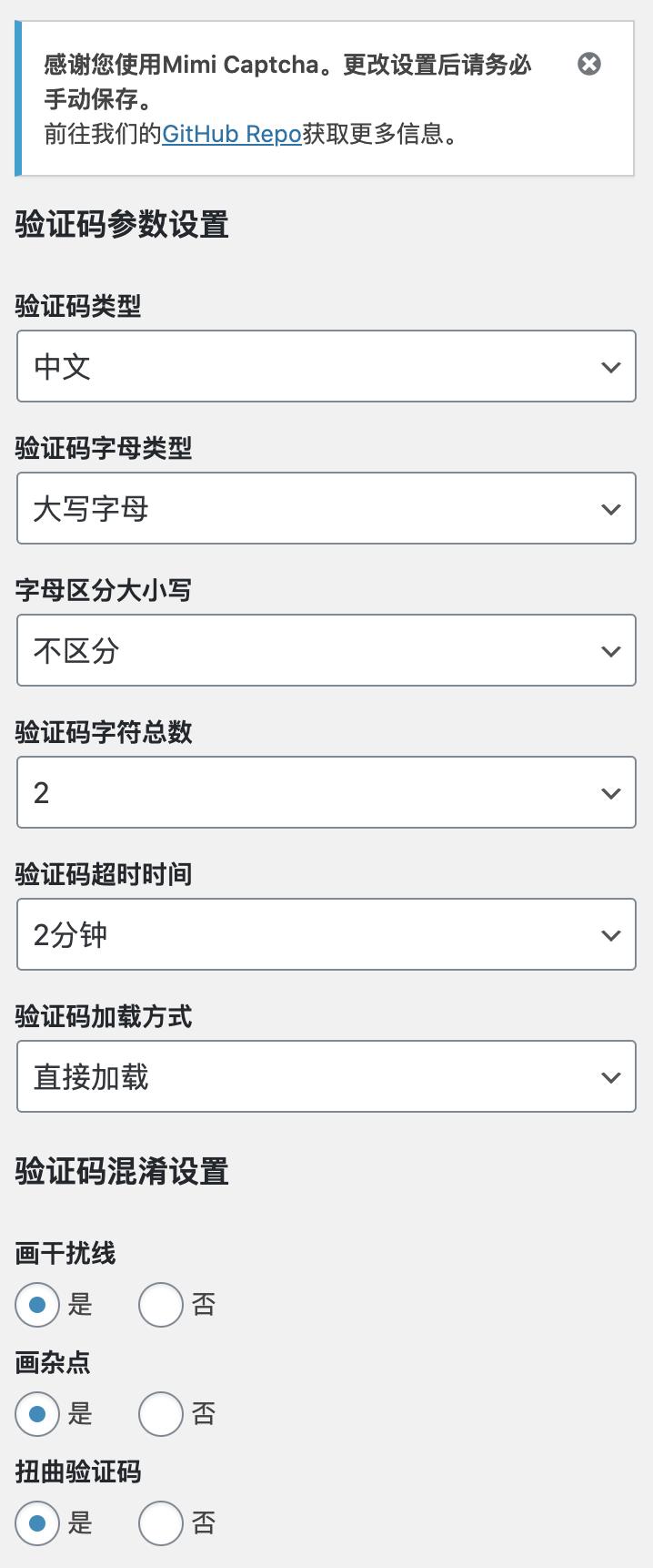Mimi Captcha settings page