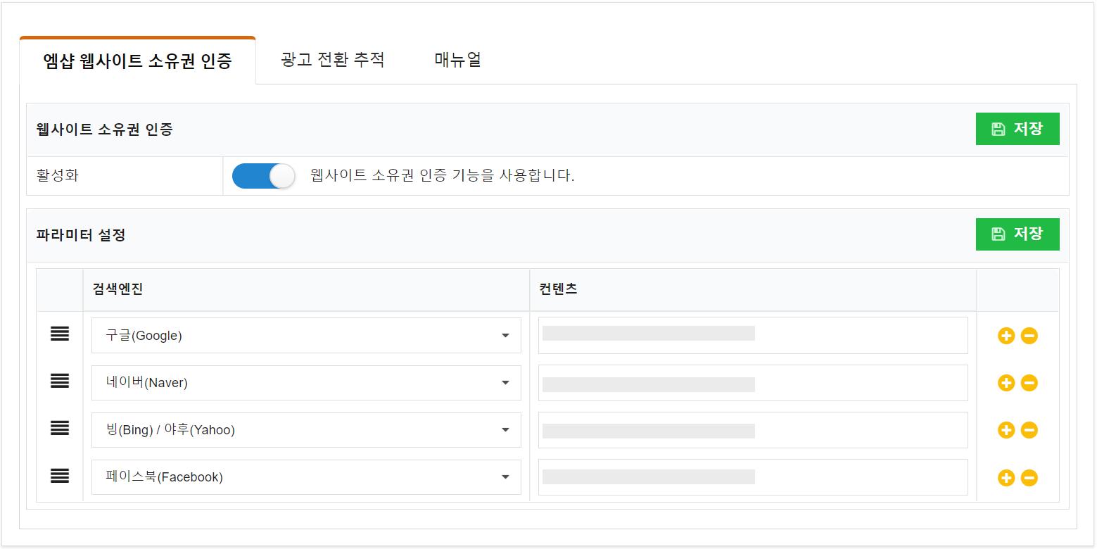 웹사이트 소유권 설정 (Set up website ownership).