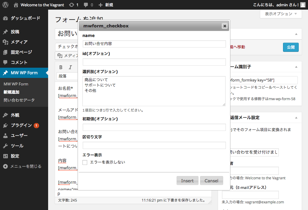 Form item create box. You can easily insert the form.