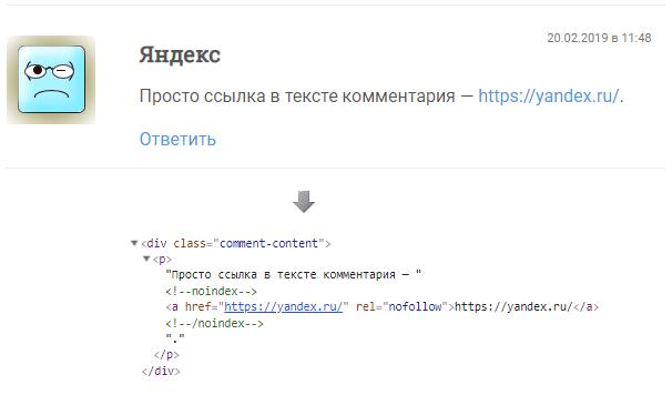 Пример ссылки в комментарии при просмотре в инспекторе кода.