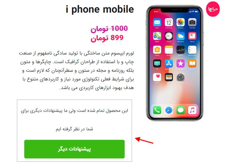 Display plugin in Single product page - Persian wordpress