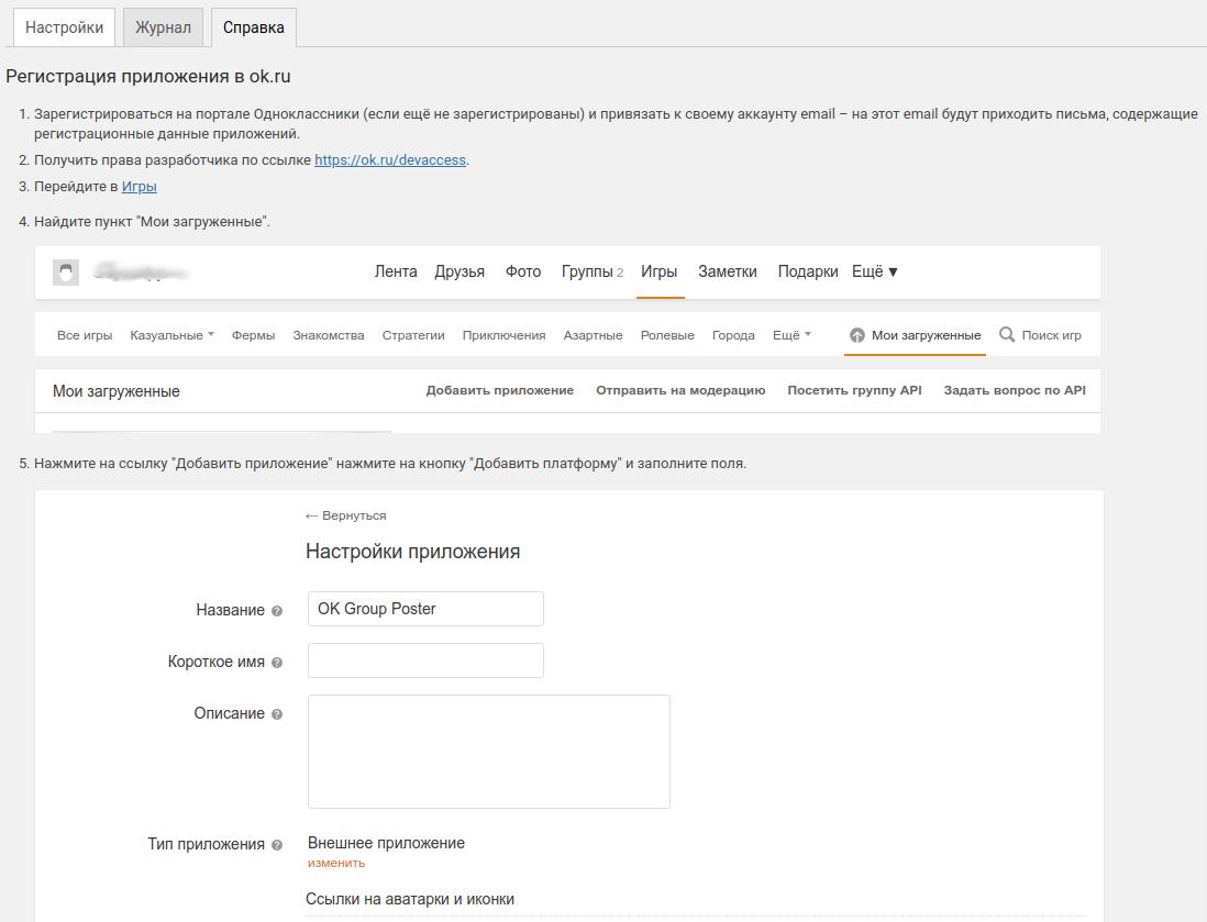 Инструкция по получению необходимых параметров на ok.ru