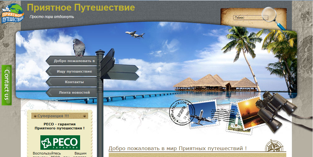 Site main page with online chat button.