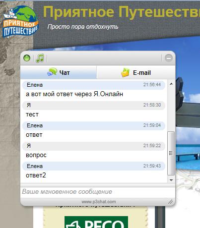 Online chat AJAX window.