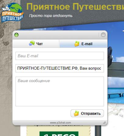 Offline message AJAX window (when operator offline).